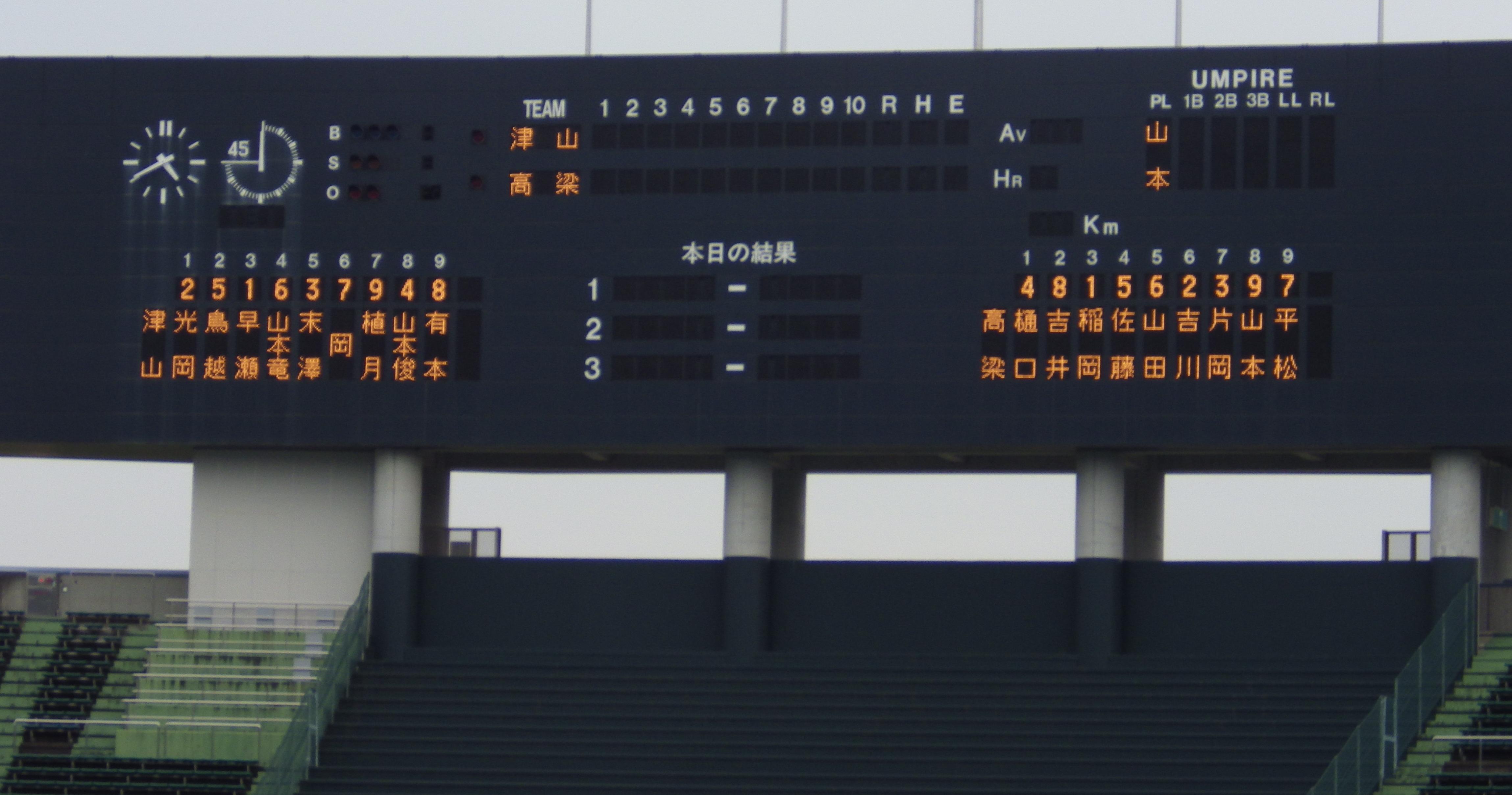 津山青年会議所との決勝戦